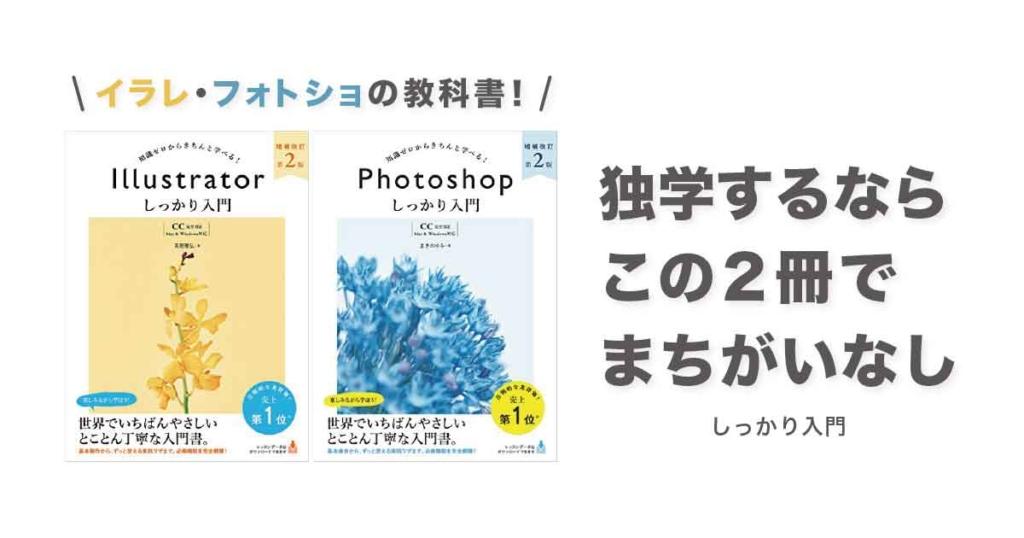 Illustrator・Photoshopしっかり入門