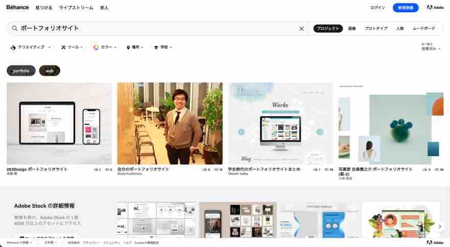 ウェブデザインの参考になるサイト② Behance