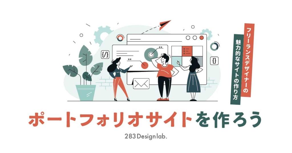 魅力的なフリーランスデザイナーのサイト構成と10分でできる開設方法