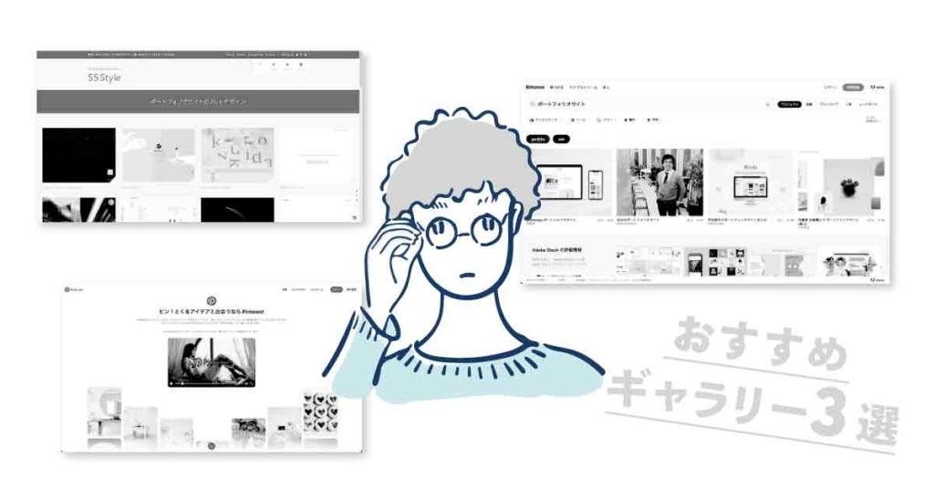 その他ウェブサイトデザインの参考になるサイト3選