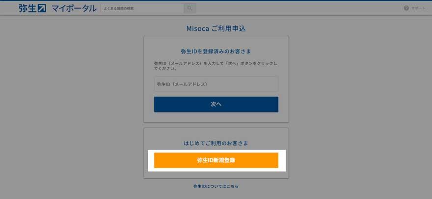 misoca アカウント作成