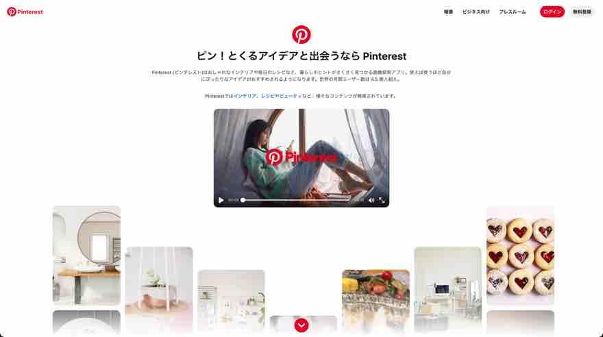 ウェブデザインの参考になるサイト③ Pinterest