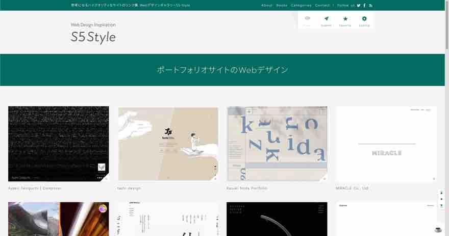 ウェブデザインの参考になるサイト① S5-Style
