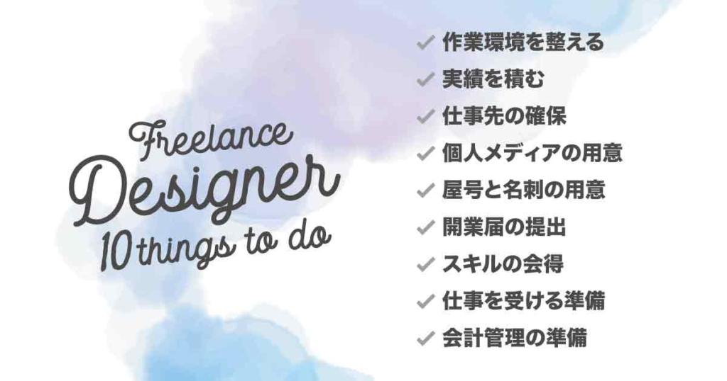 まとめ   フリーランスデザイナーになるには、10の事前準備と注意事項をチェック