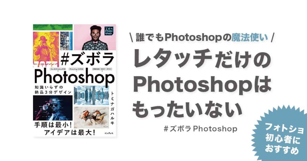 ズボラPhotoshop