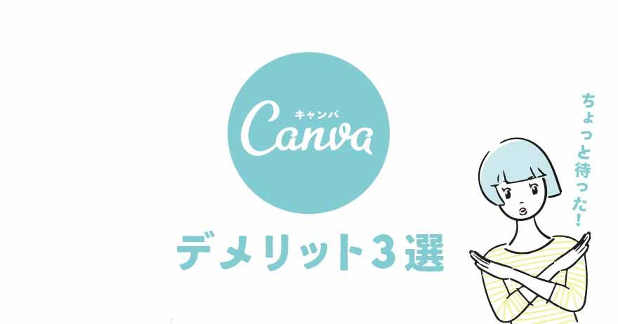 デザインソフト「Canva」のデメリット
