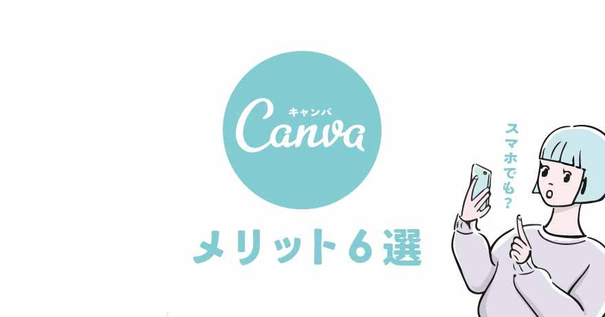 デザインソフト「Canva」のメリット