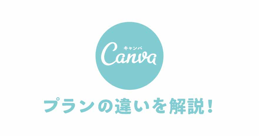 Canvaのフリープランとプロプランでできることの違いを紹介