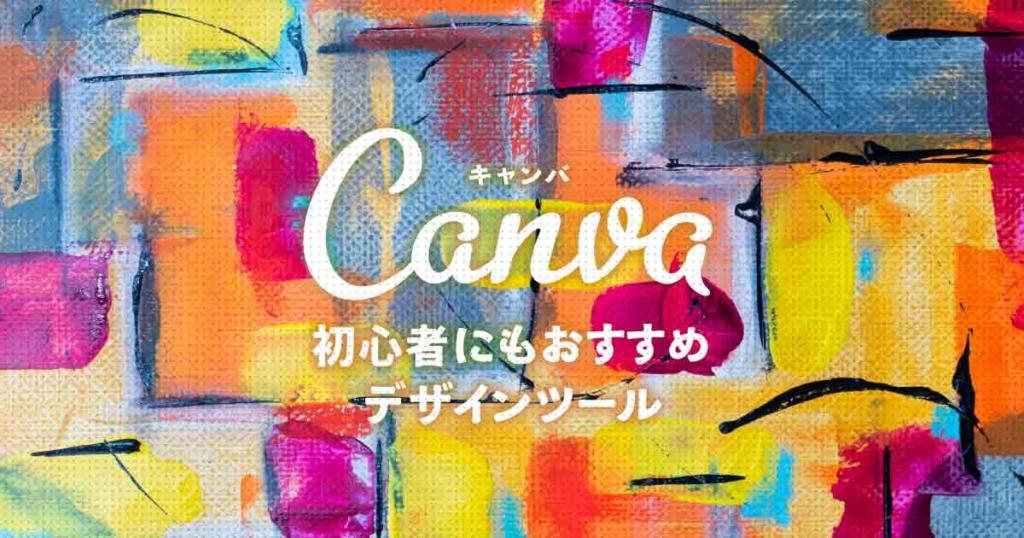 まとめ フリーデザインソフトはCanva!いまならプロプランが1ヶ月無料!